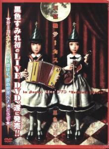 DVD des Kokusyoku Sumire