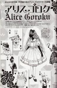Illustration de Kari Miaki pour Alice DECO à la mode Vol.2