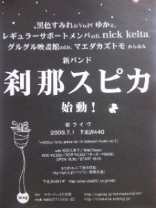 Flyer pour Setsuna Supika