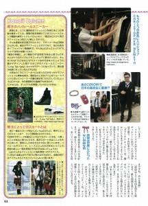 Article sur François Amoretti dans le magazine Asuki